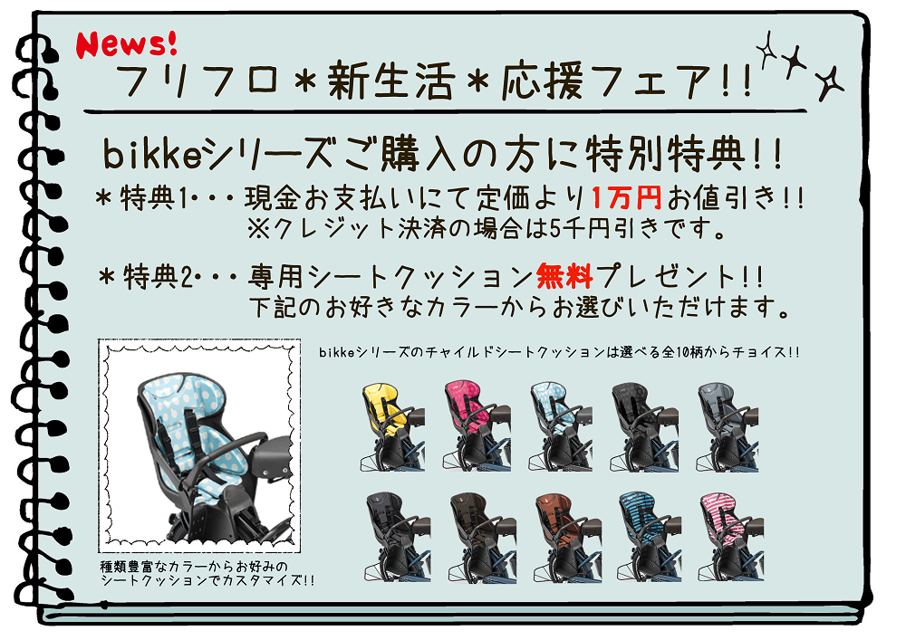 bekke新生活応援キャンペーンweb