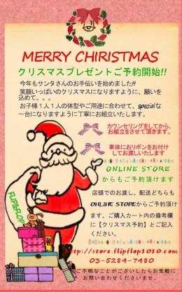クリスマスポップ