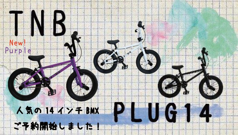 PLUG14予約