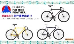 FUJI FEATHER2015年モデル先行販売